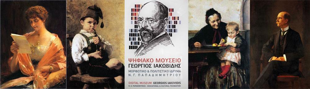 Georgios Iakovidis