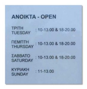 Folklore Museum Sykaminia opening hours
