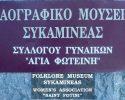 Folklore Museum Sykaminia