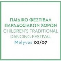 Children's Traditional Greek Dance Festival @ Lefkonikos Square