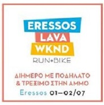 Eressos Lava Weekend